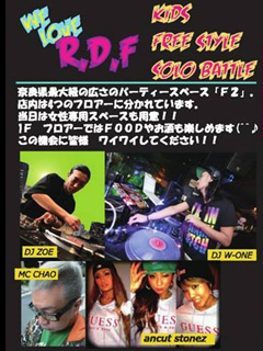 「WE LOVE R.D.F」<br />KIDS FREE STYLE SOLO BATTLE